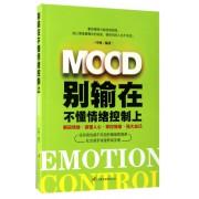 别输在不懂情绪控制上