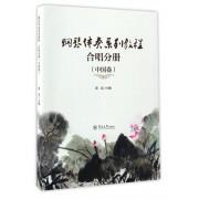 钢琴伴奏系列教程(合唱分册中国卷)