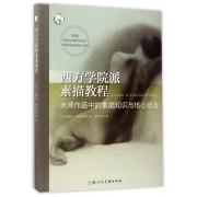 西方学院派素描教程(大师作品中的素描知识与核心技法)/西方经典美术技法译丛