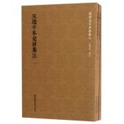 宋端平本楚辞集注(共3册)/国学基本典籍丛刊