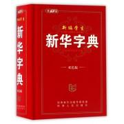 新编学生新华字典(双色版)(精)