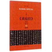 王羲之黄庭经技法练习与临摹/跟名帖练习硬笔书法