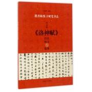 赵孟頫洛神赋技法练习与临摹/跟名帖练习硬笔书法