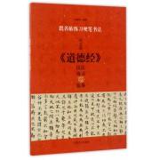 赵孟頫道德经技法练习与临摹/跟名帖练习硬笔书法