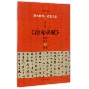 赵孟頫前赤壁赋技法练习与临摹/跟名帖练习硬笔书法