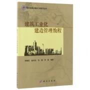 建筑工业化建造管理教程/新型城镇化建设工程系列丛书