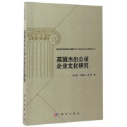 英国杰出公司企业文化研究/西方英语系大国杰出公司企业文化研究系列