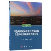 环渤海河流冲淡水对近岸海域生态环境的影响及管理对策/生态学研究