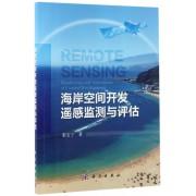 海岸空间开发遥感监测与评估