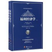 福利经济学(上下)/西方经济学圣经译丛