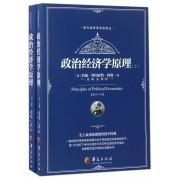 政治经济学原理(上下)/西方经济学圣经译丛