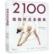 2100瑜伽体式全图典(精)