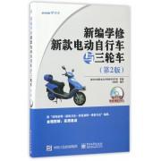 新编学修新款电动自行车与三轮车(附光盘第2版)