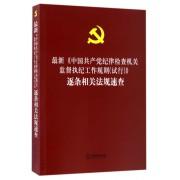 最新中国共产党纪律检查机关监督执纪工作规则<试行>逐条相关法规速查
