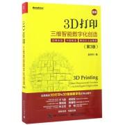 3D打印(三维智能数字化创造第3版全彩)