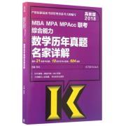 2018MBA MPA MPAcc联考综合能力数学历年真题名家详解
