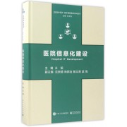 医院信息化建设(精)/互联网+医疗数字医院建设系列图书