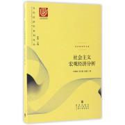 社会主义宏观经济分析/当代经济学文库/当代经济学系列丛书