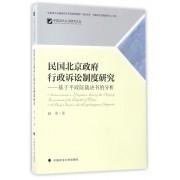 民国北京政府行政诉讼制度研究--基于平政院裁决书的分析/中国当代公法研究文丛/中国地方法制研究中心书系