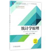 统计学原理(第2版普通高等院校经济管理类十三五应用型规划教材)/经济管理类专业基础课系列