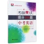 中考英语(考前60天提分300题)/考前提分系列