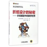 折纸设计的秘密--折纸模型中的数学世界/身边的数学译丛