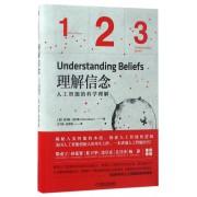 理解信念(人工智能的科学理解)(精)