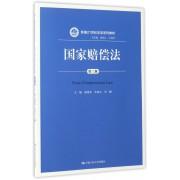 国家赔偿法(第3版新编21世纪法学系列教材)