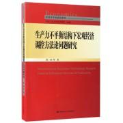 生产力不平衡结构下宏观经济调控方法论问题研究/经济学学术前沿系列