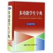 多功能学生字典(双色缩印版)(精)