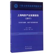 上海电影产业发展报告(2017)/上海文化发展系列蓝皮书
