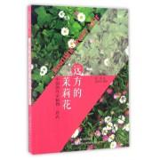 远方的茉莉花(中国的外来植物花卉)