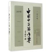 中国中医药年鉴(附光盘学术卷2016)(精)