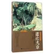 道论九章(新道家的道德与行动)/复旦中国哲学书系