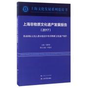 上海非物质文化遗产发展报告(2017)/上海文化发展系列蓝皮书