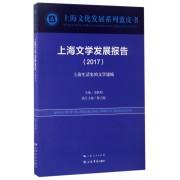 上海文学发展报告(2017上海生活史的文学建构)/上海文化发展系列蓝皮书