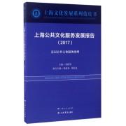 上海公共文化服务发展报告(2017基层公共文化服务治理)/上海文化发展系列蓝皮书