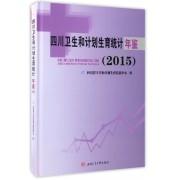 四川卫生和计划生育统计年鉴(附光盘2015)(精)