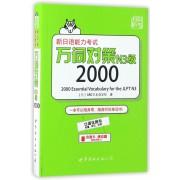 新日语能力考试万词对策N3级2000