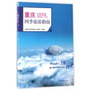 重庆四季旅游指南(冬养)