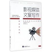 影视媒体文案写作(影视传媒专业系列教材)