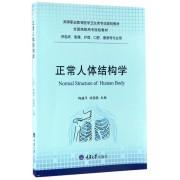 正常人体结构学(供临床影像护理口腔康复等专业用高等职业教育医学卫生类专业规划教材)