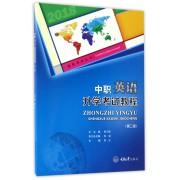中职英语升学考试教程(第2版)/高职考试丛书