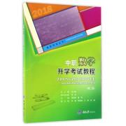 中职数学升学考试教程(第2版)/高职考试丛书