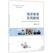 海洋体育实用教程(海洋体育系列教材)