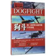 狗斗(第二次世界大战中的空中决战海上力量)