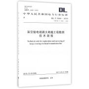 架空输电线路大跨越工程勘测技术规程(DL\T5049-2016代替DL\T5049-2006)/中华人民共和国电力行业标准