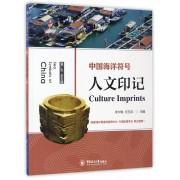 人文印记/中国海洋符号