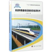 高速铁路基础设施动态检测技术(精)/轨道交通科技攻关学术著作系列