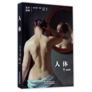 人体/艺术辞典